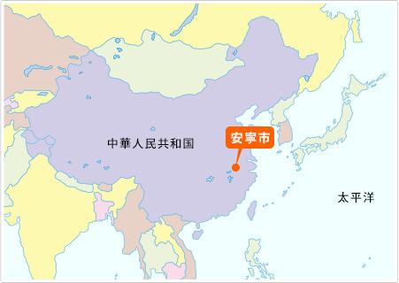 茨木市国際親善都市協会 > 姉妹...